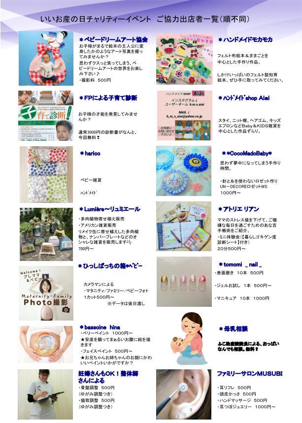 いいお産イベントチラシ裏線nasi_02